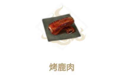 《【煜星注册首页】妄想山海烤鹿肉食谱配方分享》