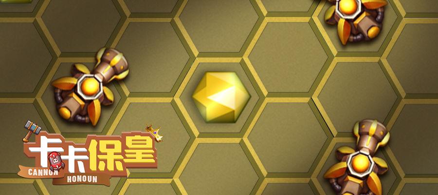 《【煜星娱乐平台注册】卡卡保皇钻石消费指南 钻石消费技巧及ufo位置详解》