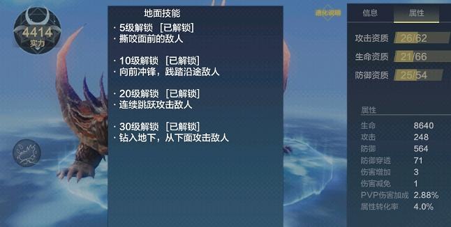 妄图山海虺蜴强度测评一览