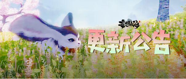 妄图山海1月21日更新内容一览
