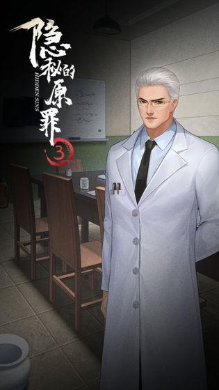 隐秘的原罪3