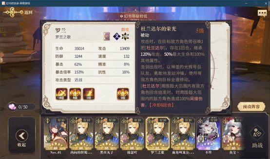 幻书启世录凛冬挑战者凛冰封副本最强阵容推荐大全