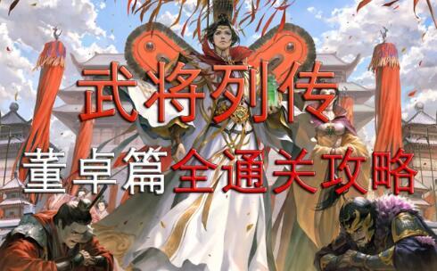 新三国杀武将列传黄巾起义董卓篇全通关攻略2021