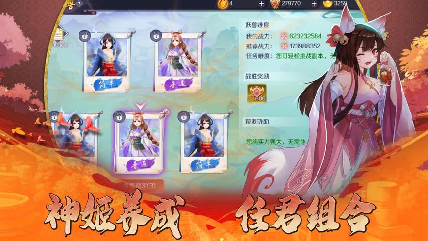 妖姬帝国杭州手机app开发公司