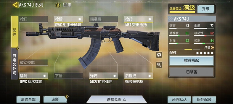 使命召唤手游AKS47U评测 AKS47U配件及玩法详解