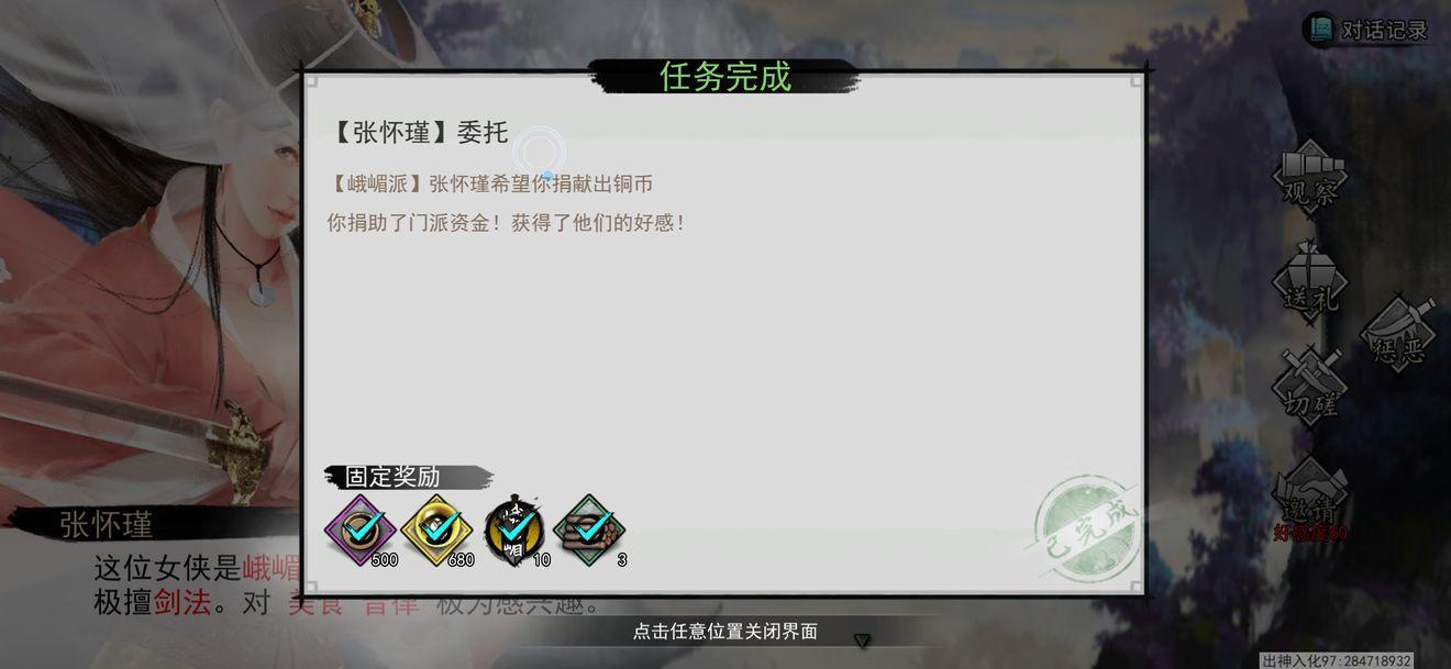 我的侠客重建宇文山庄杉木快速获取方法
