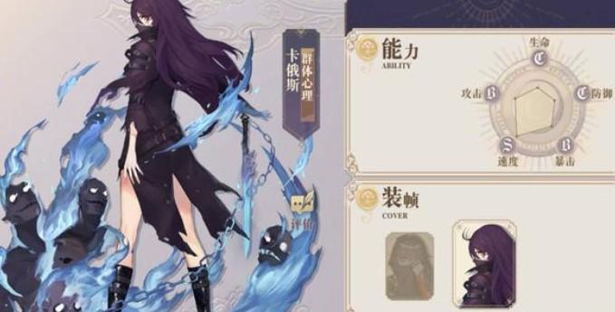 幻书启世录卡俄斯玩法及阵容搭配介绍