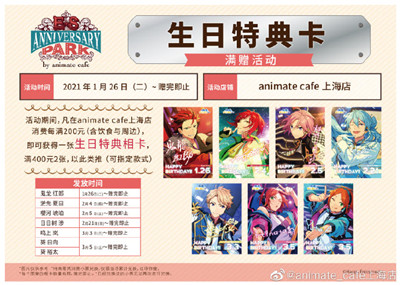 《偶像梦幻祭2》x animate cafe联动开启 新主题情报公开!