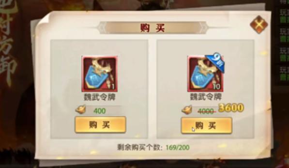 少年三国志零曹操返场需要多少元宝出