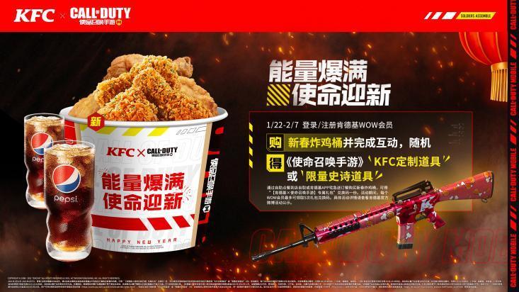 使命召唤手游×KFC新春联名武器道具领取方式一览