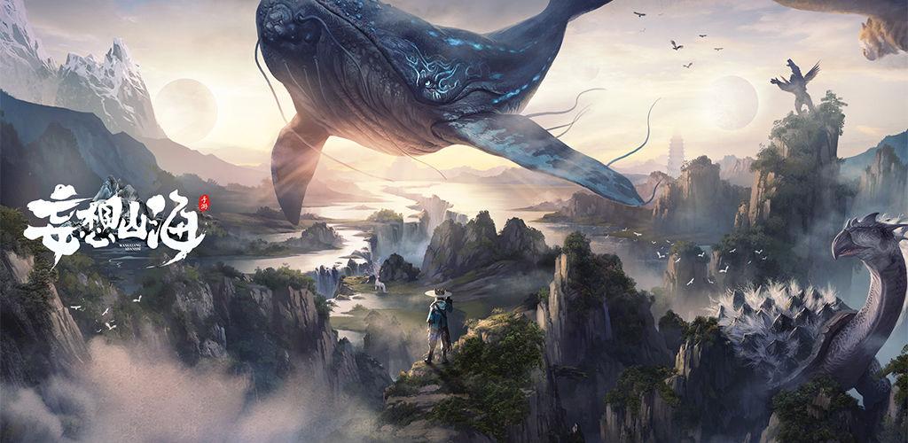 妄想山海锦鲤坐骑获取方法