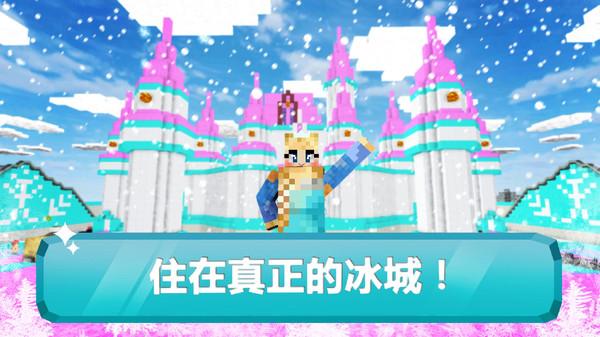 冰雪公主的世界中文版