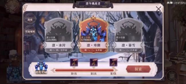 幻书启世录凛冬挑战通关阵容推荐
