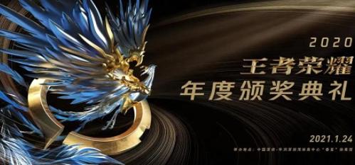 王者荣耀2020颁奖典礼在哪观看 2020颁奖典礼观看地址入口