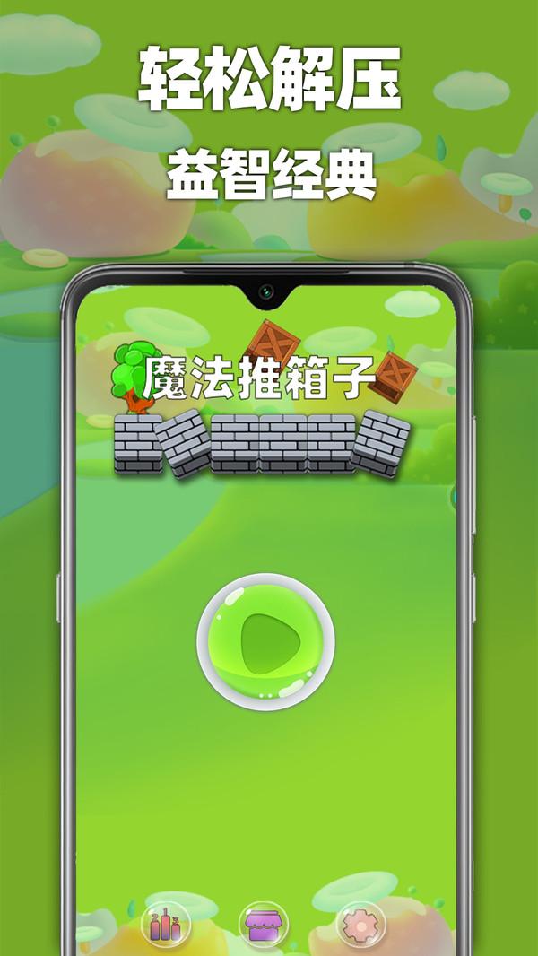 魔法推箱子物联网app开发