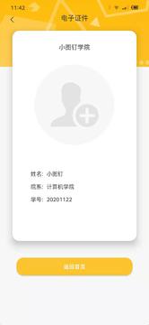 小图钉app开发的公司