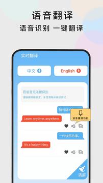 手机随时翻译