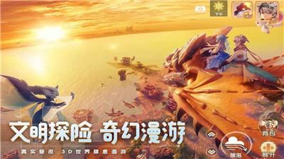 梦想新大陆正式公测版开发app中心