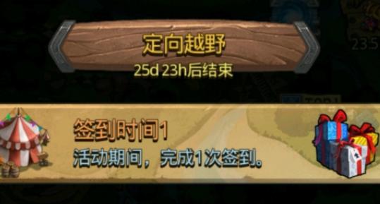 不思议迷宫2021新春庆典定向越野玩法攻略一览