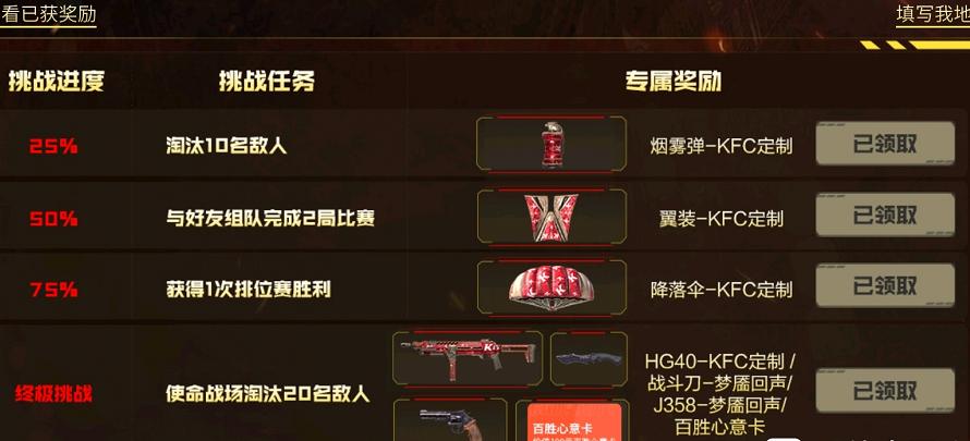 使命召唤手游KFC限定武器白嫖方式分享