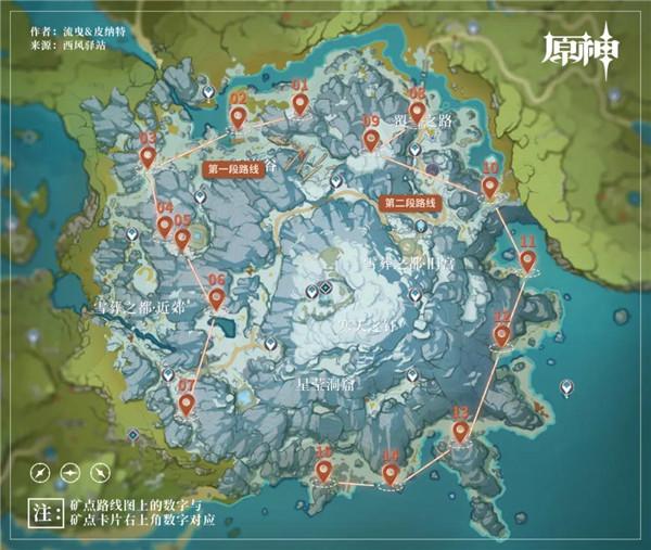 原神龙脊雪山怎么快速挖矿 原神龙脊雪山最佳挖矿路线推荐