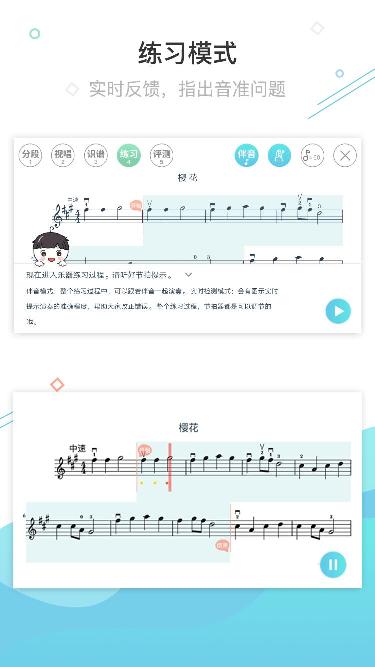 365音乐陪练