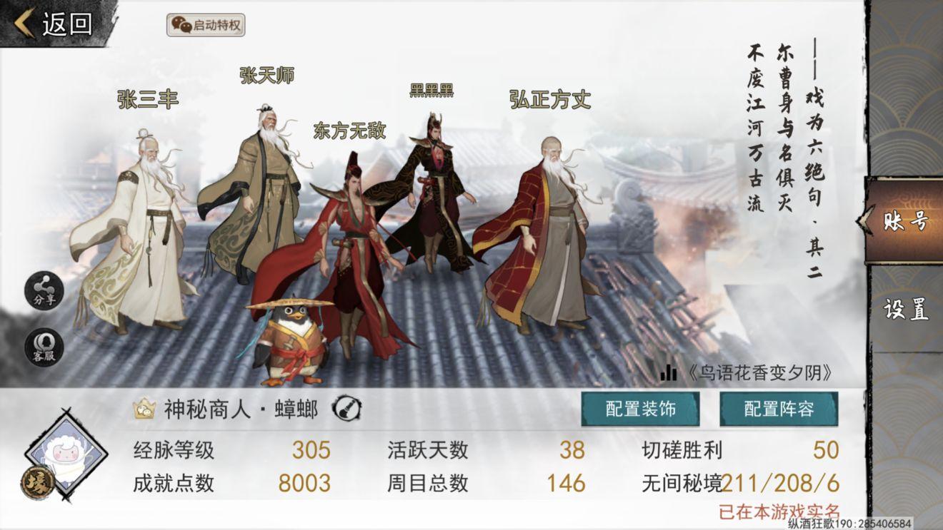 我的侠客宇文珂剧本难度11通关攻略