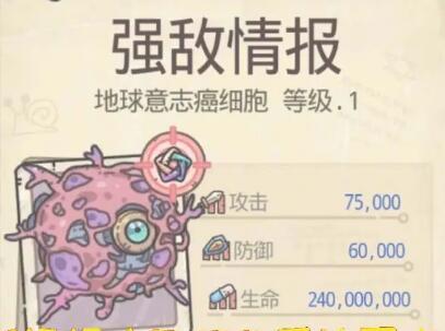 最强蜗牛新BOSS地球意志癌细胞属性追击要求一览
