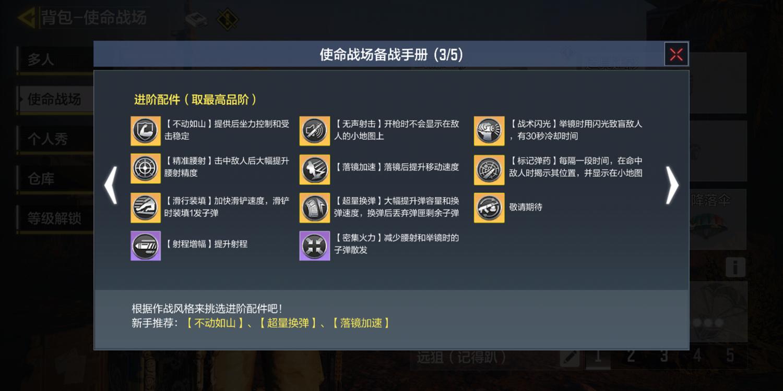 使命召唤手游进阶配件选什么 战场模式进阶配件选择指南