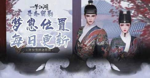 一梦江湖寻冬留影21天梦崽位置合集