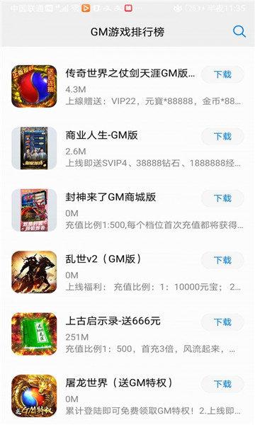 《小草游戏app跨平台开发平台》