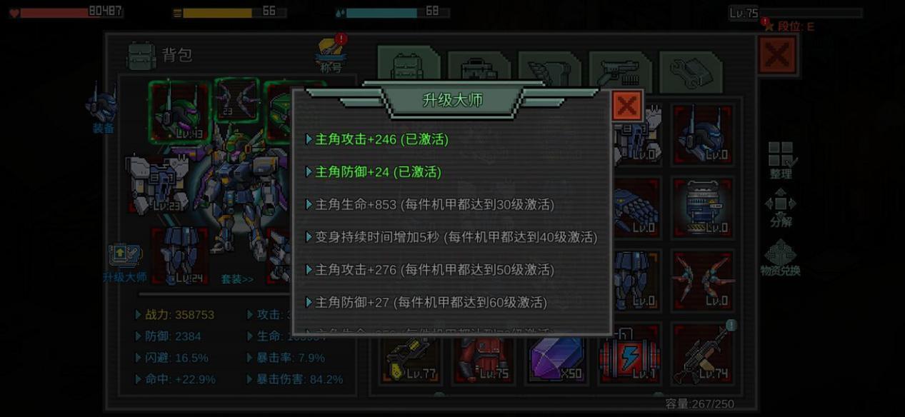 像素危城机甲制作及升级方法一览
