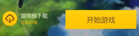 原神1.3版本预停载什么时候开始预停载