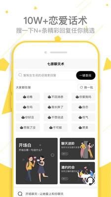 七原聊天术新闻app定制开发