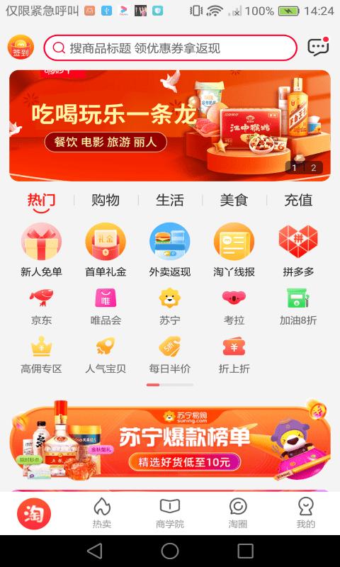 淘丫丫专业app开发平台