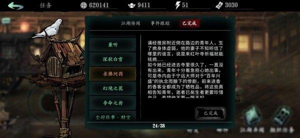 《【煜星娱乐平台怎么注册】影之刃3求佛问药任务流程和奖励介绍》