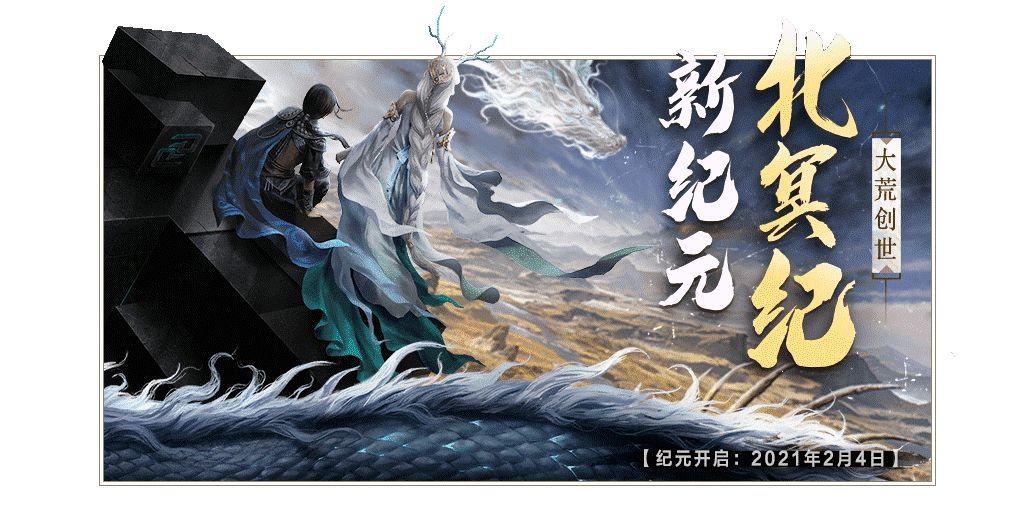 妄想山海北冥纪元玩法攻略一览(图文)