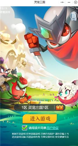 灵宠三国游戏app开发厂商
