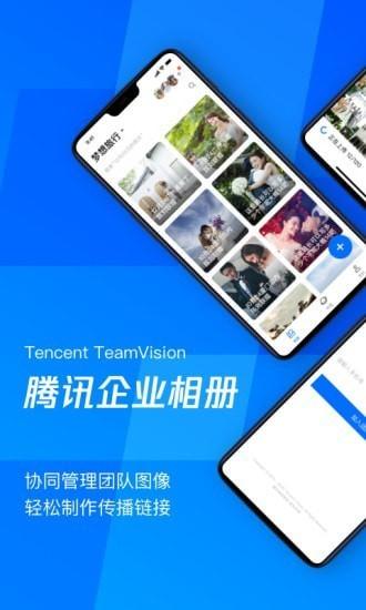 《腾讯企业相册苏州app开发》