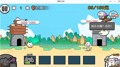 猫咪大战游戏app开发资料