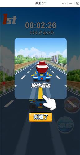 激速飞车app网络开发