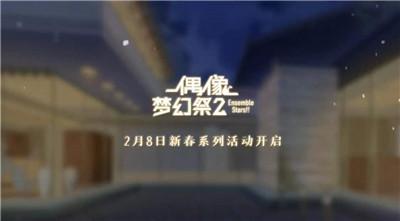 偶像梦幻祭2新春原创卡片公开!共度新春系列活动即将开启