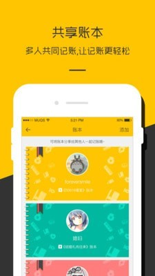 《格子记账app开发需要》
