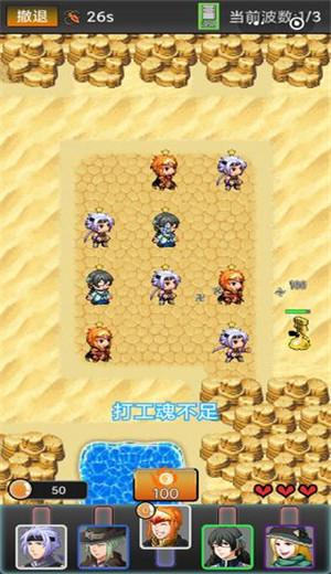 勇者竟是打工人游戏专业的app开发
