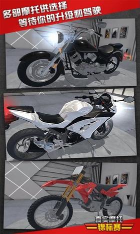 真实摩托锦标赛游戏app平台开发费用