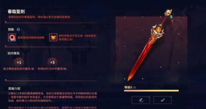 英雄联盟LOL手游新年任务春临圣剑快速完成攻略