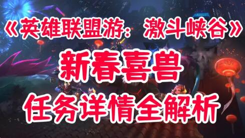 英雄联盟LOL手游激斗峡谷新春喜兽任务详细攻略