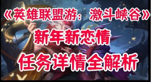 英雄联盟LOL手游激斗峡谷新年新恋情任务详细攻略