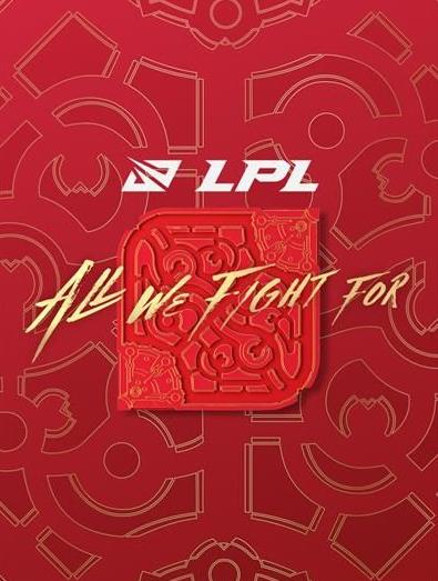 英雄联盟LPL主题微信红包封面怎么领取