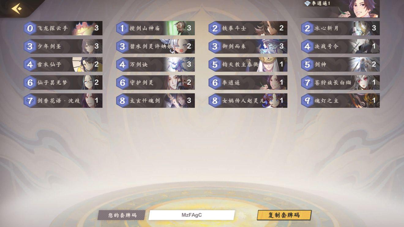 仙剑奇侠传九野自用卡组分享